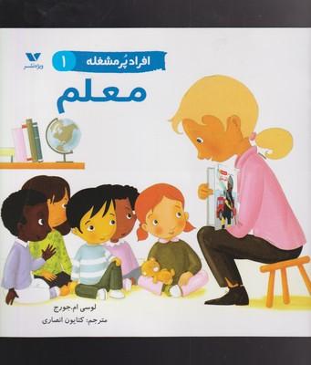 کتاب معلم