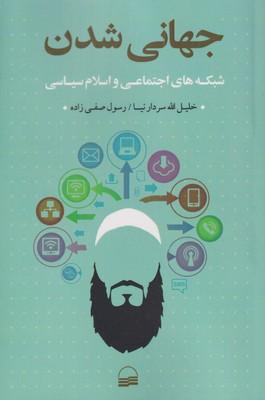 کتاب جهانیشدن شبکههای اجتماعی و اسلام سیاسی