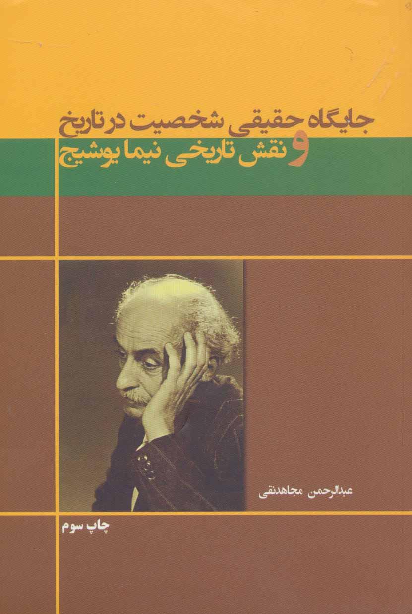 کتاب جایگاه حقیقی شخصیت در تاریخ و نقش تاریخی نیما یوشیج