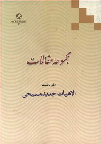 کتاب مجموعه مقالات دفتر نخست الاهیات جدید مسیحی