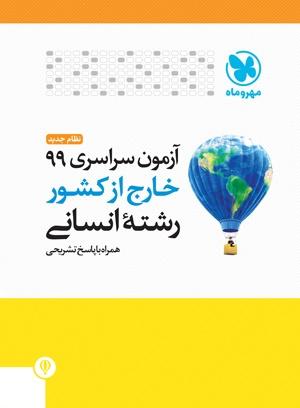 کتاب دفترچه آزمون سراسری ۹۹ خارج از کشور رشته انسانی
