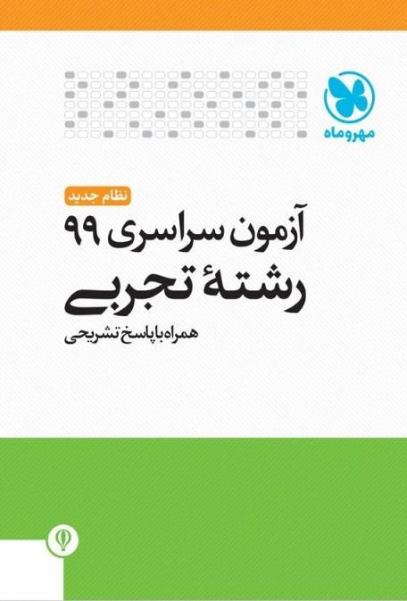 کتاب دفترچه آزمون سراسری ۹۹ رشته تجربی