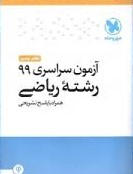 کتاب دفترچه آزمون سراسری ۹۹ رشته ریاضی