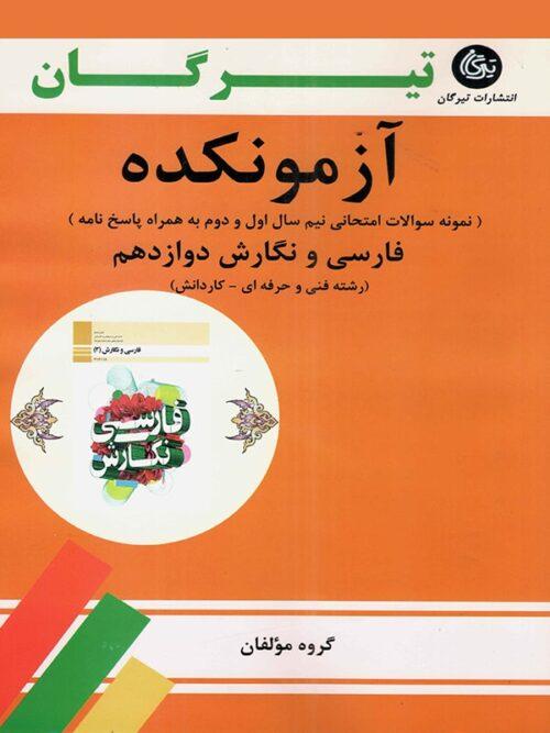 کتاب آزمونکده فارسی و نگارش دوازدهم
