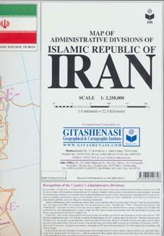 کتاب نقشه ایران کد ۲۹۶ (گلاسه)