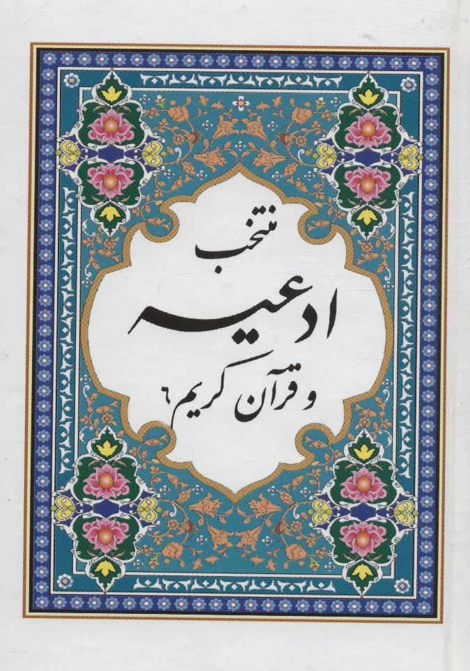 کتاب منتخب ادعیه و قرآن کریم ۶: منتخب سور قرآن، ادعیه و زیارات