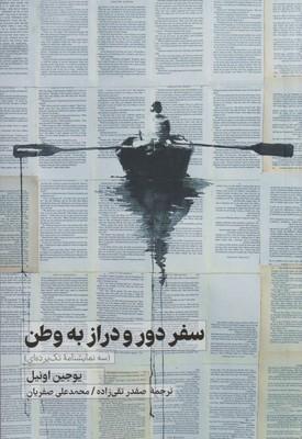 کتاب سفر دور و دراز به وطن: سه نمایشنامهٔ تکپرده