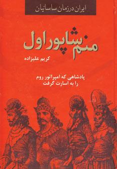 کتاب ایران در زمان ساسانیان