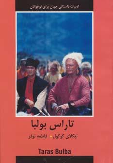 کتاب تاراس بولبا (ادبیات داستانی جهان)