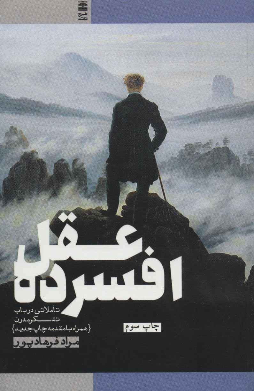 کتاب عقل افسرده: تاملاتی در باب تفکر مدرن