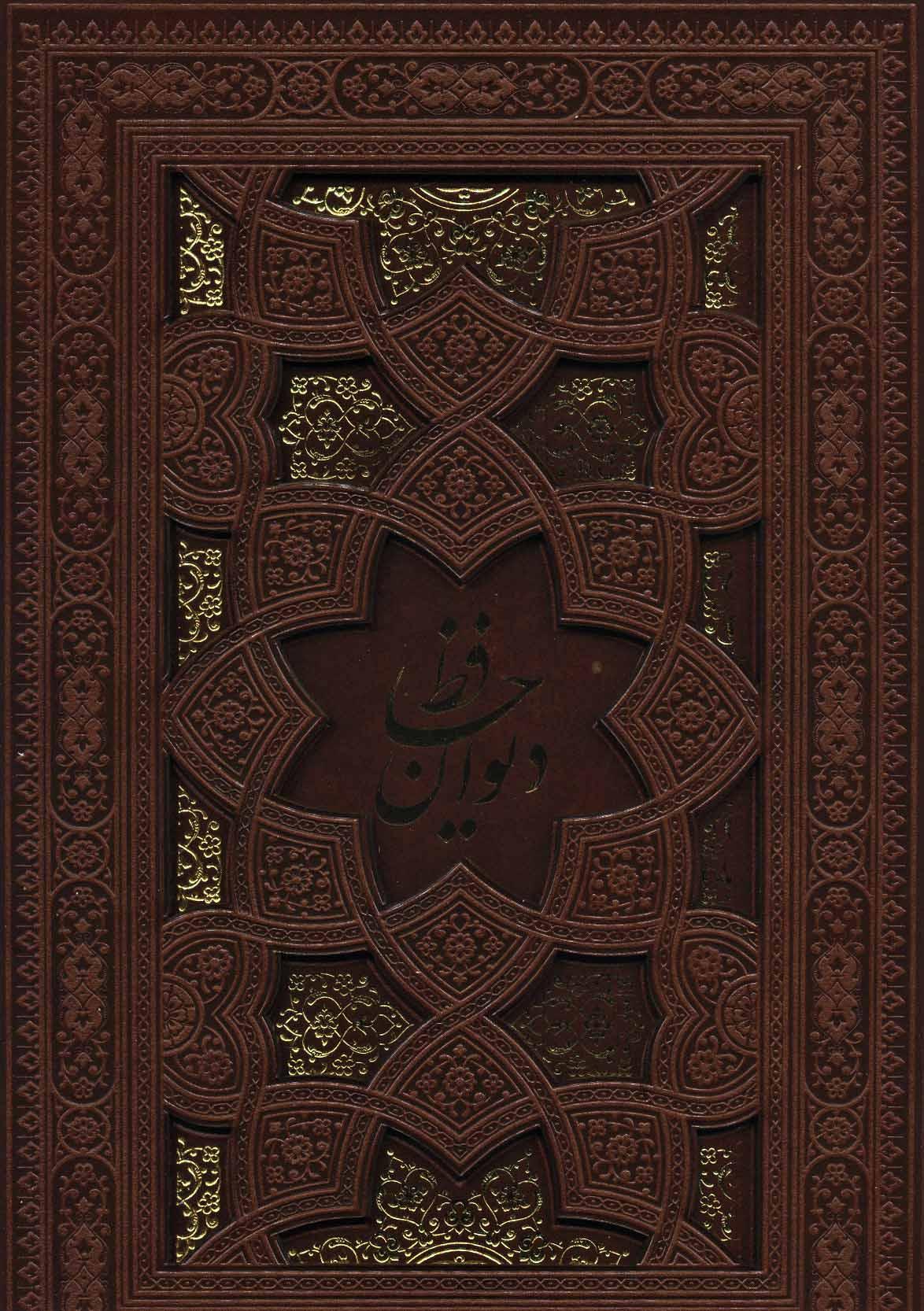 کتاب دیوان حافظ (۲زبانه، لب طلایی، ترمو، لیزری، باقاب)