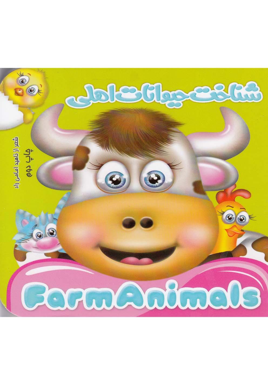 کتاب شناخت حیوانات اهلی