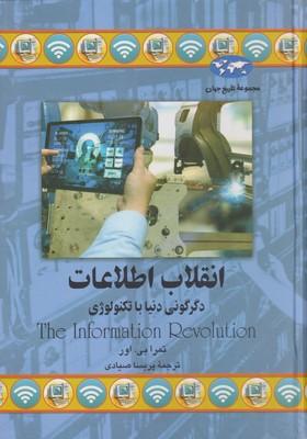 کتاب انقلاب اطلاعات: دگرگونی دنیا با تکنولوژی
