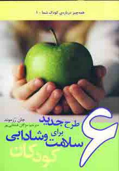 کتاب ۶طرح جدید برای سلامت و شادابی کودکان
