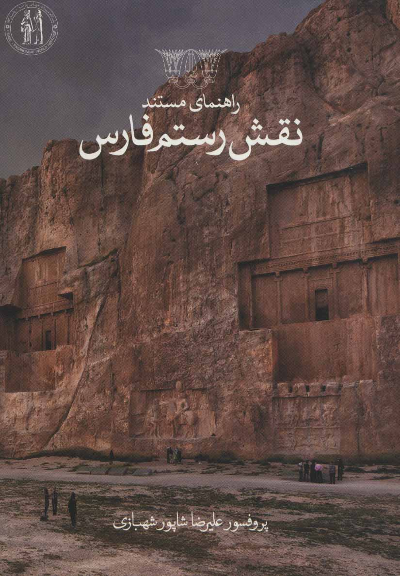 کتاب راهنمای مستند نقشرستم فارس