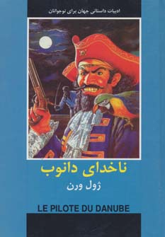 کتاب ناخدای دانوب (ادبیات داستانی جهان برای نوجوانان)