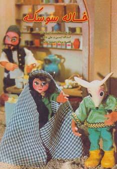 کتاب داستانهای عروسکی ۷ (خاله سوسکه)