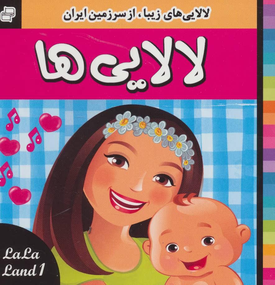 کتاب لالاییها (۱)، (لالاییهای زیبا، از سرزمین ایران)، (گلاسه)