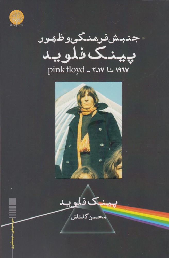 کتاب جنبش فرهنگی و ظهور پینک فلوید ۲۰۱۷٫۱۹۶۷
