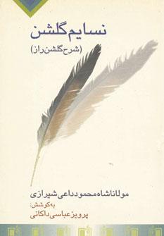 کتاب نسایم گلشن (شرح گلشن راز)