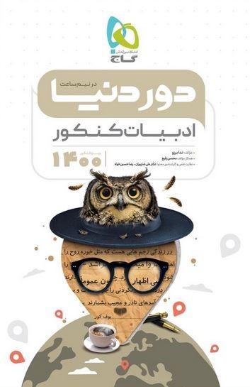 کتاب دور دنیا در نیم ساعت ادبیات فارسی کنکور