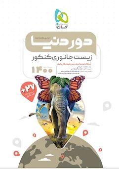 کتاب دور دنیا در نیم ساعت زیست شناسی جانوری کنکور