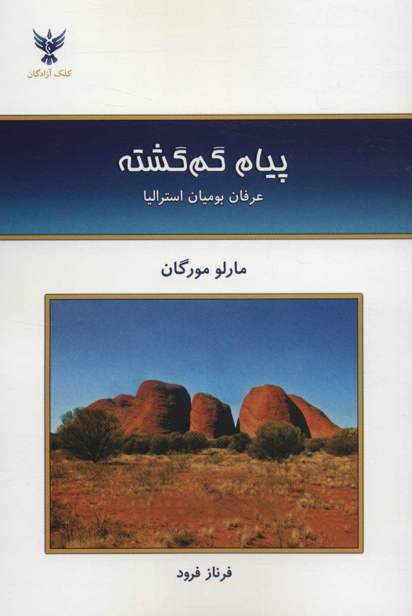 کتاب پیام گمگشته: عرفان بومیان استرالیا