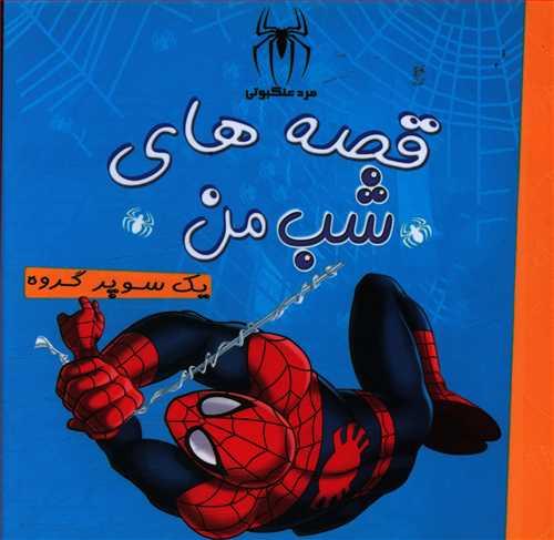کتاب قصههای شب من (مرد عنکبوتی) (یک سوپر گروه) (خشتی) (آوای اندیشه)