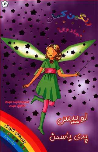 کتاب لوییس پری یاسمن (جادوی رنگین کمان)