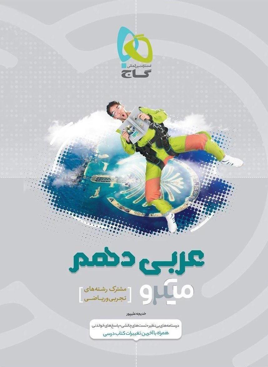 کتاب عربی دهم میکرو رشته ریاضی و رشته تجربی