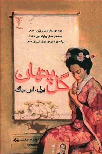 کتاب گل پنهان