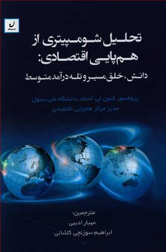 کتاب تحلیل شومپیتری از هم پایی اقتصادی