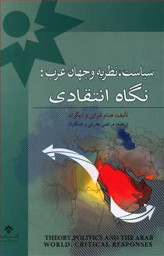 کتاب سیاست نظریه و جهان عرب نگاه انتقادی