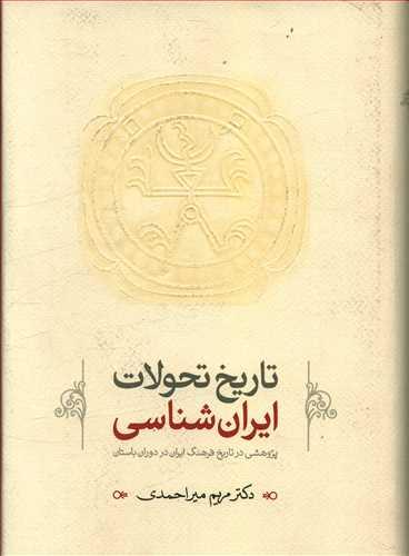 کتاب تاریخ تحولات ایران شناسی