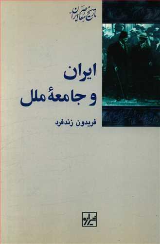 کتاب ایران و جامعه ملل