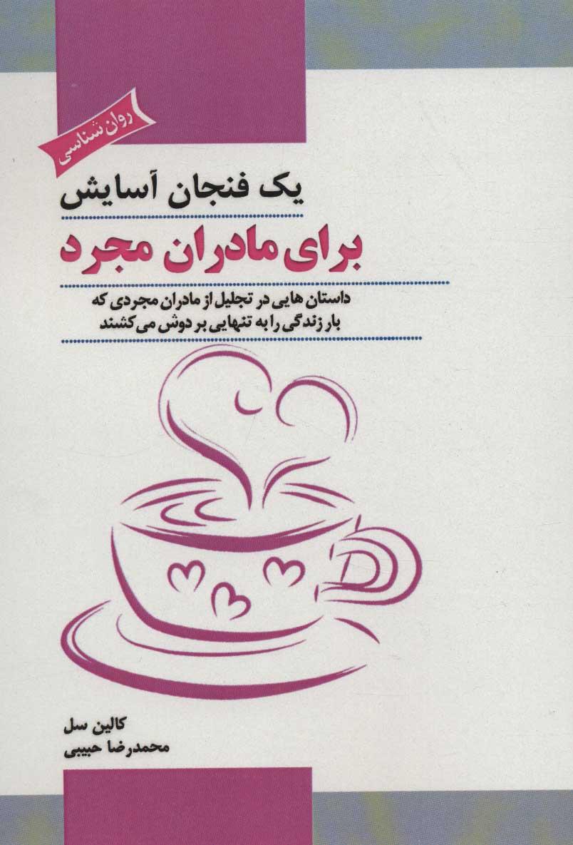 کتاب یک فنجان آسایش برای مادران بدون همسر