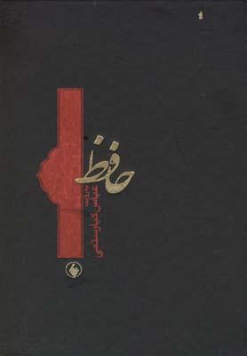 کتاب حافظ به روایت عباس کیارستمی