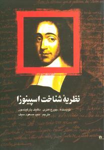 کتاب نظریه شناخت اسپینوزا