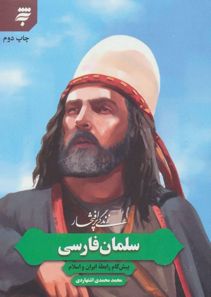 کتاب زندگی پر افتخار سلمان فارسی