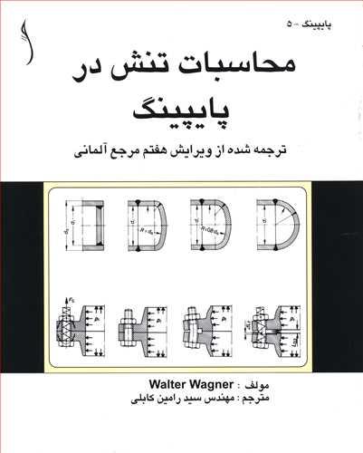 کتاب محاسبات تنش در پایپینگ