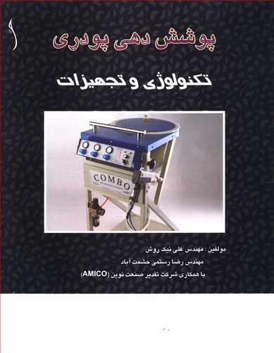 کتاب پوششدهی پودری تکنولوژی و تجهیزات