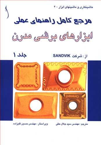 کتاب مرجع کامل راهنمای عملی ابزارهای برشی مدرن