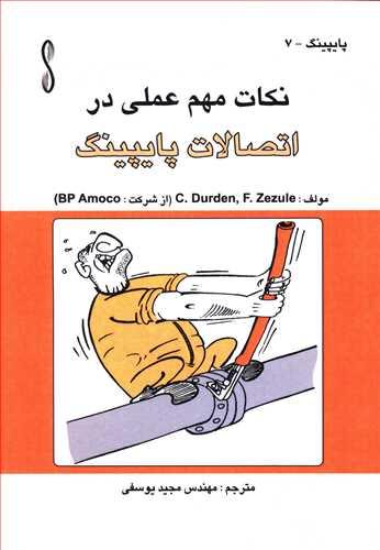 کتاب نکات مهم عملی در اتصالات پایپینگ