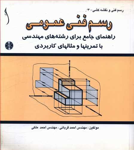 کتاب رسم فنی عمومی راهنمای جامع رشتههای مهندسی با تمرینات و مثالهای کاربردی