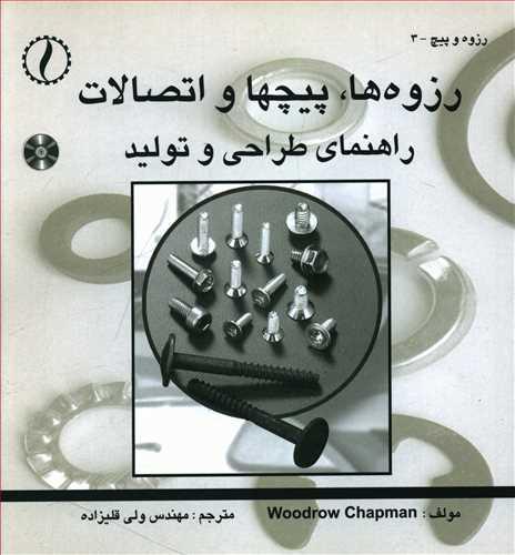 کتاب رزوهها، پیچها و اتصالات: راهنمای طراحی و تولید