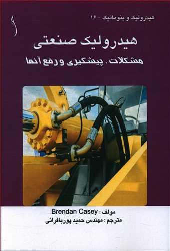 کتاب هیدرولیک صنعتی: مشکلات، پیشگیری و رفع آنها