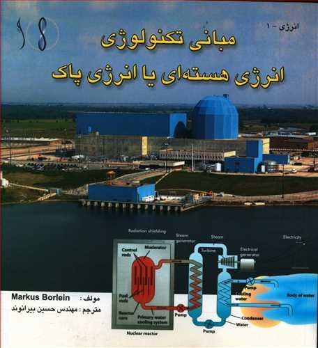 کتاب مبانی تکنولوژی انرژی هستهای یا انرژی پاک