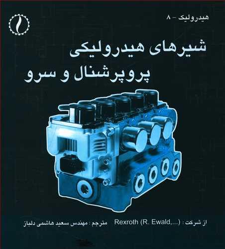 کتاب شیرهای هیدرولیکی پروپرشنال و سرو