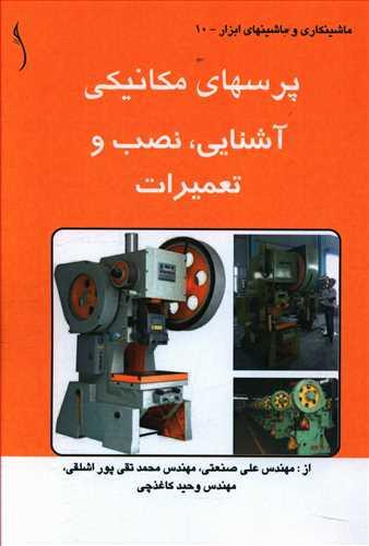 کتاب پرسهای مکانیکی آشنایی نصب و تعمیرات (طراح)