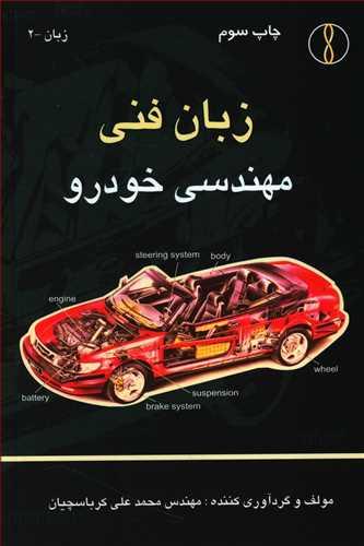 کتاب زبان فنی مهندسی خودرو